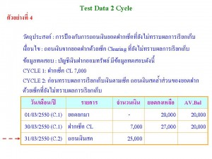 Test Data 2 Cycle_ตย 4_1